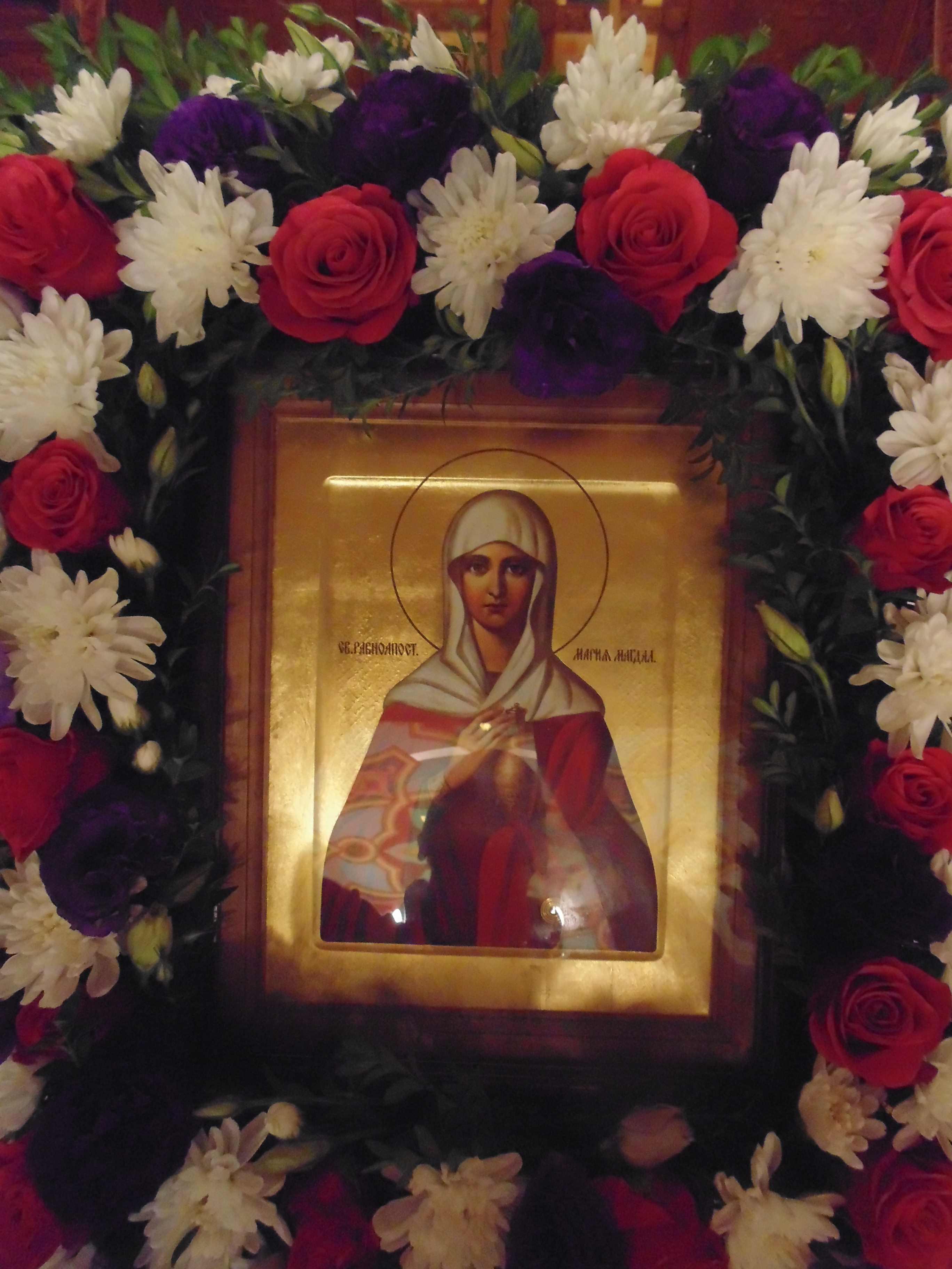 Поздравление с праздником марии магдалины фото 357