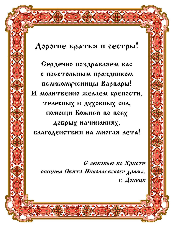 Поздравление для батюшки в престольный праздник 785