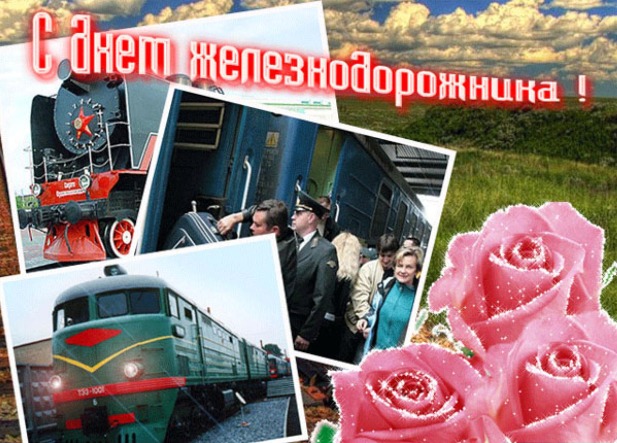 4 августа день железнодорожника поздравления фото 745