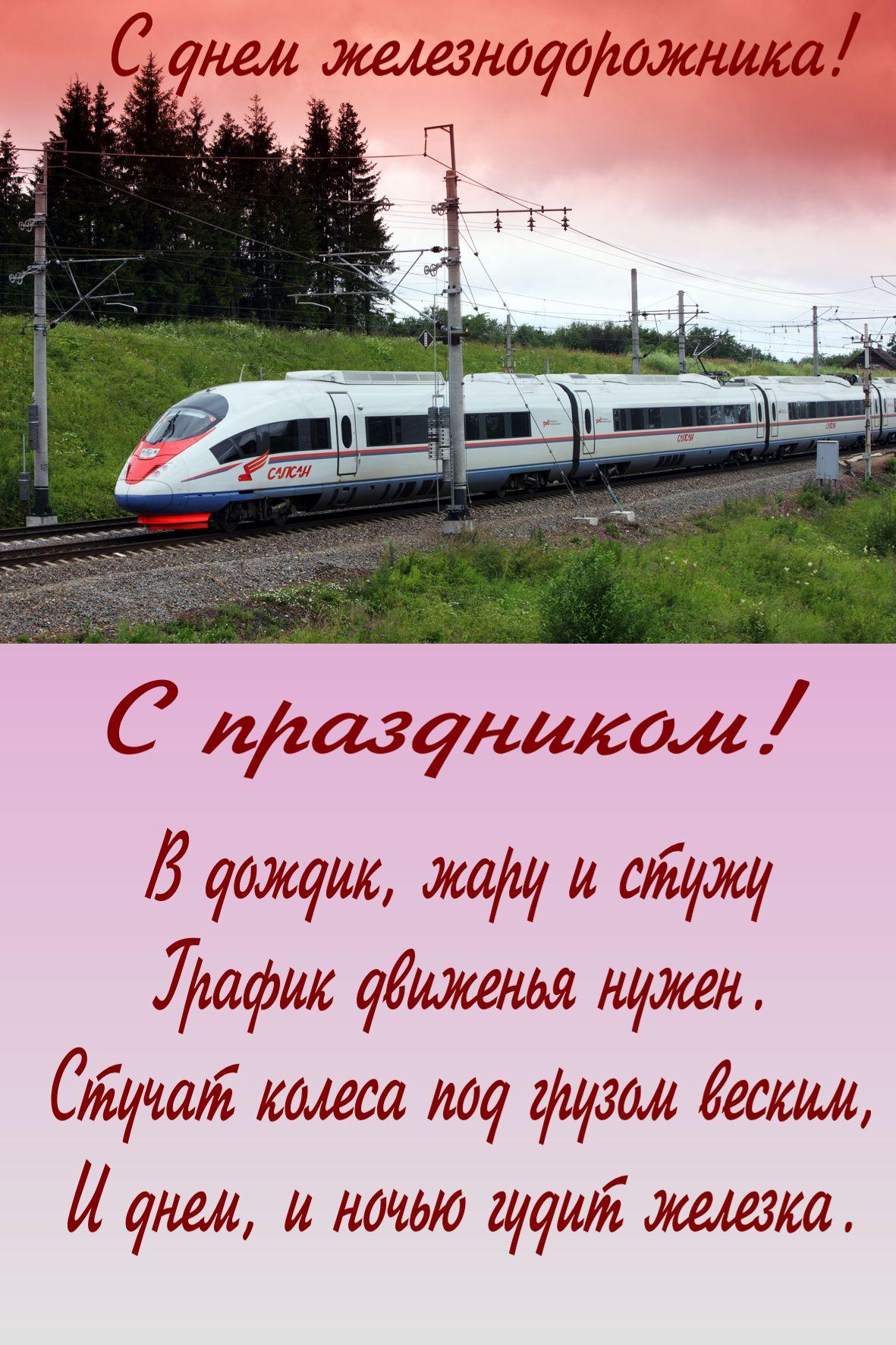 Смс поздравления железнодорожников